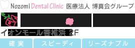 Nozomi Dental Clinic 医療法人 博真会グループ のぞみ歯科 香椎浜 イオンモール香椎浜 2F